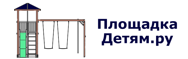 Детские площадки, домики и песочницы для дачи от ведущего Российского производителя